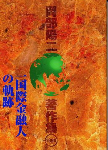 990331岡部陽二著作集Logo.jpg