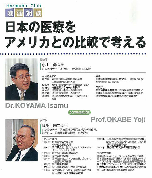 020505withDrKoyama1Under.jpg