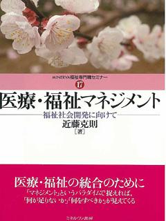 070406iryoufukushinomanagement.jpg