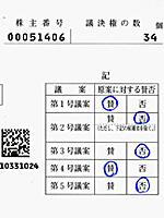 070511monoiukabunushiScan10028.jpg