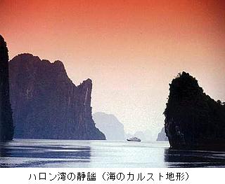 080720HaLongBayLandscape.jpg