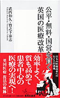 090901EikokuIryouKaikakucover.jpg