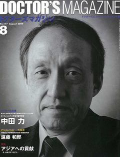 091013DctorsMagazine.jpg