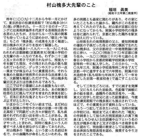 100320Murayama%20Kaita1.jpg