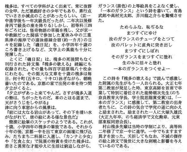 100320Murayama%20Kaita2.jpg