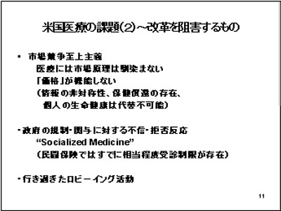 100420ObamaSlide11.jpg
