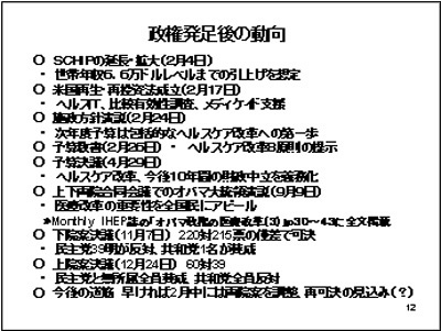 100420ObamaSlide12.jpg