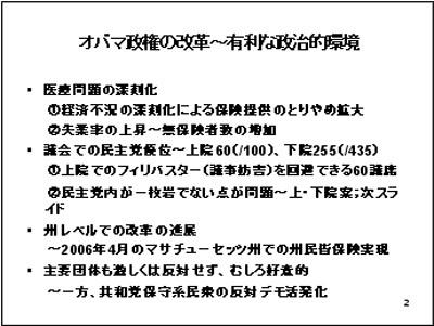 100420ObamaSlide2.jpg