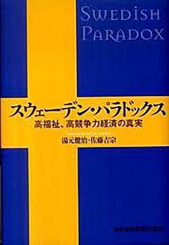 111225SwedenPardoxLogoimages.jpg
