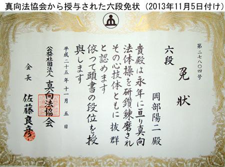 130810MakkouhouMenjou.jpg