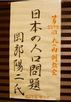 130922JinkoumondaiMarunouchiAsameshikaiiLogo.jpg