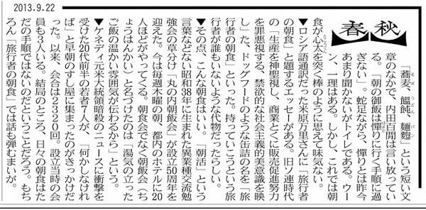 130922Marunouchichouhankai-Nikkei.jpg