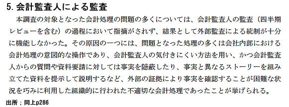 150820ToshibaZu2.jpg