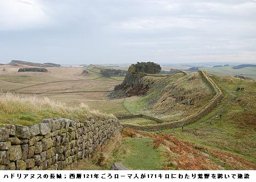 160802Scotland-Hadrian%27s_Wall.jpg