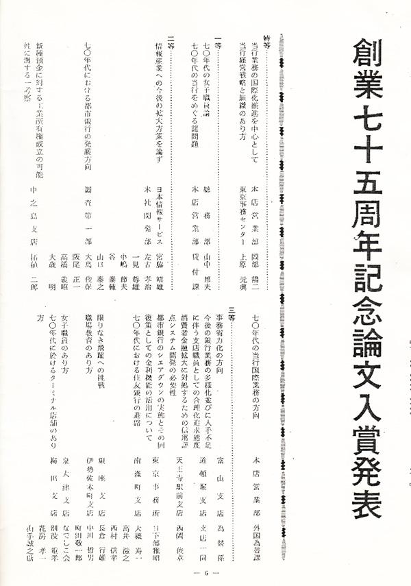 710331Kenshouronbun%201.jpg