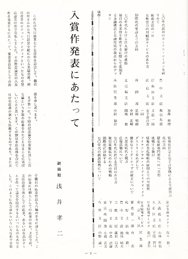 710331Kenshouronbun2.jpg
