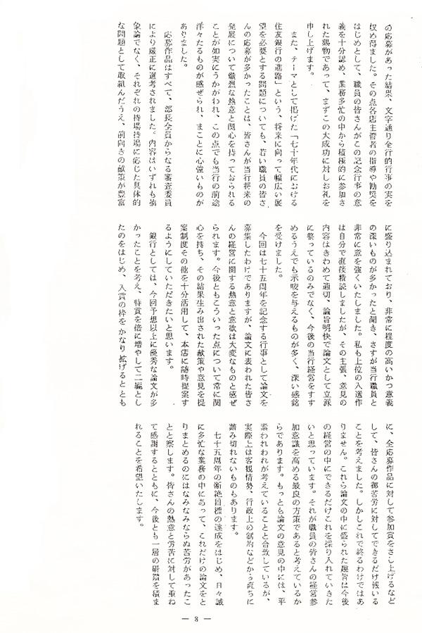 710331Kenshouronbun3.jpg