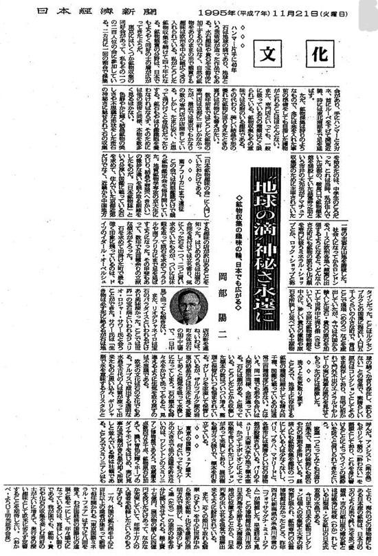 951101chikyuunoshizukunikkei.jpg