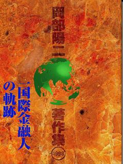 990331ichikokuaikinyuujin.jpg